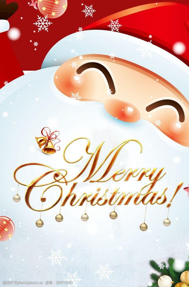 节日海报圣诞节圣诞节圣诞创意节日海报