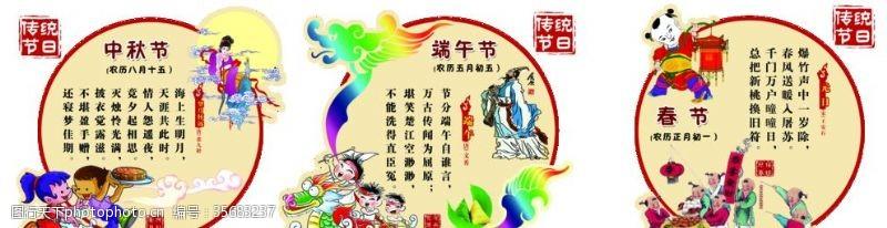 幼儿园节日节日展板