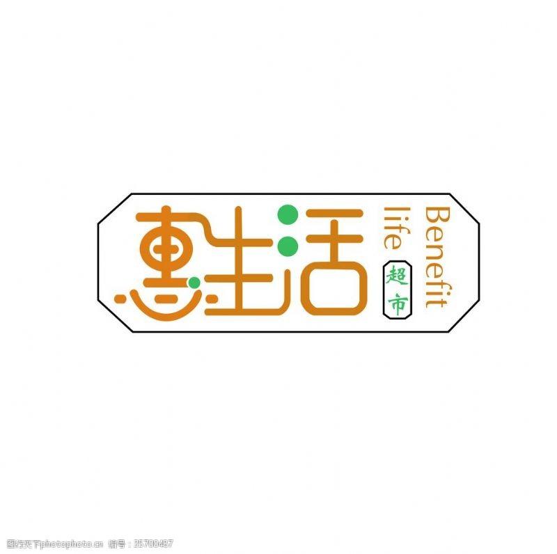 惠生活超市logo设计