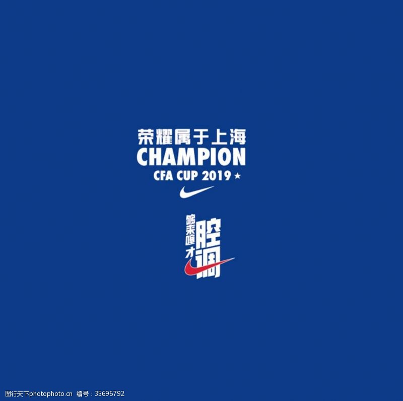 cfa上海申花足协杯现场t恤印花图案