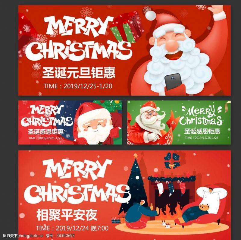 庆双旦圣诞促销公众号封面banner