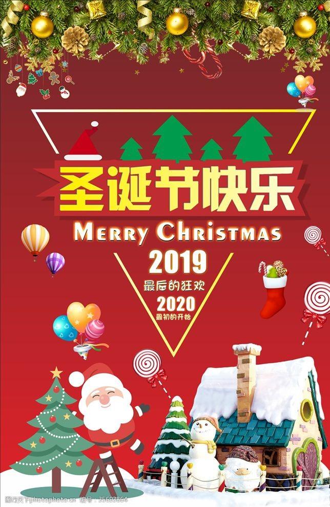 节日海报圣诞节圣诞夜快乐海报