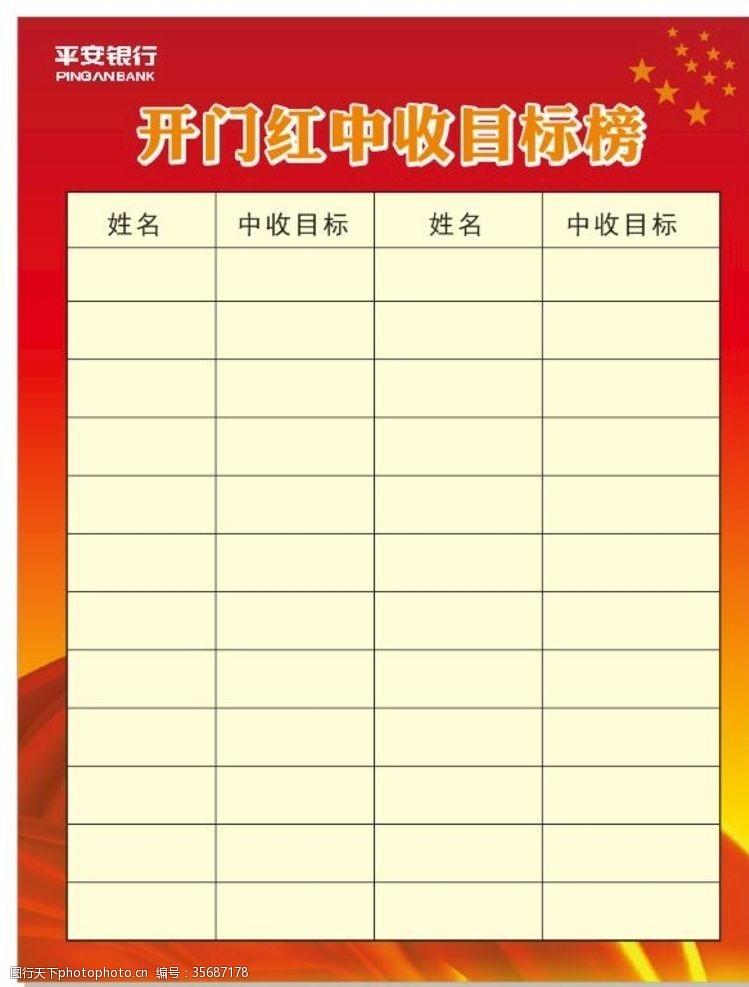 五星红旗中国平安开门红目标榜