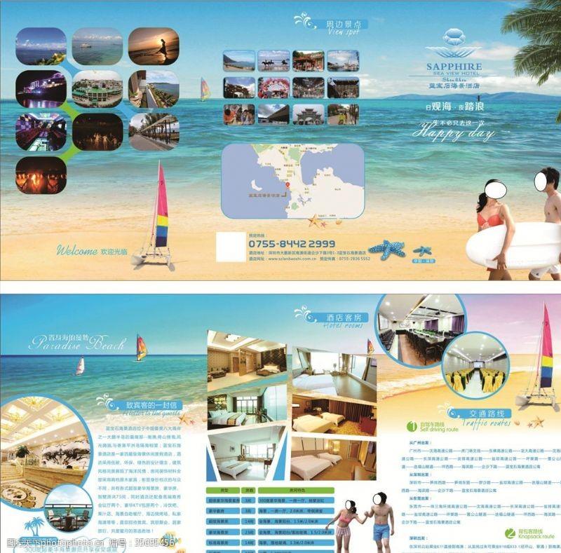 马尔代夫海景三亚旅游折页