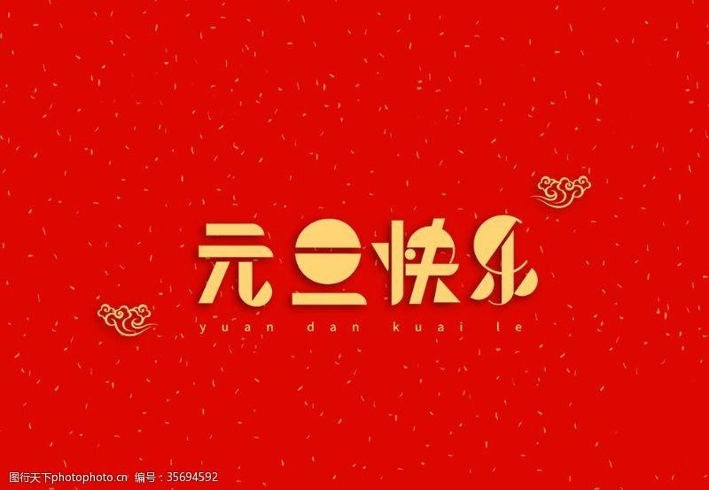 双旦背景新年祝词