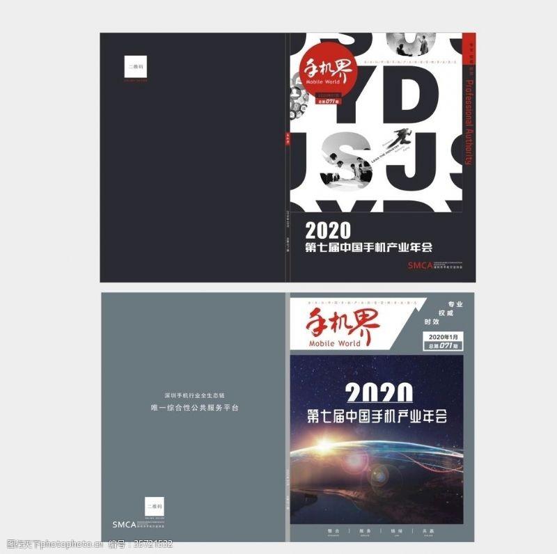 书籍装帧设计最新封面