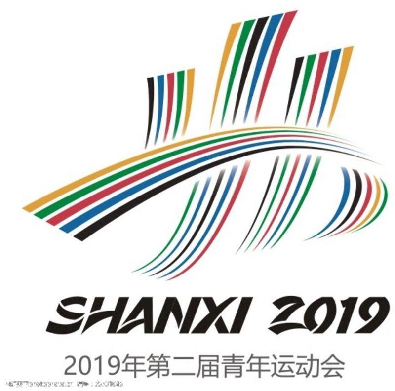 2019年第二届青年运动会会徽
