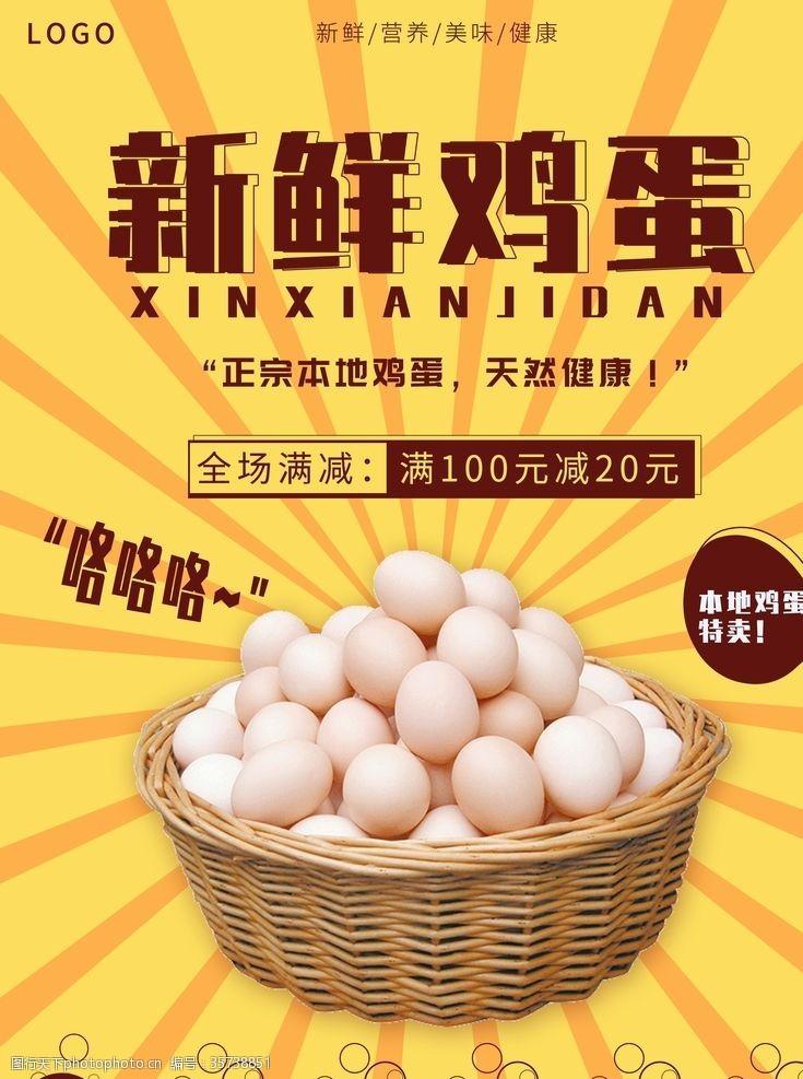 超市鸡蛋鸡蛋海报