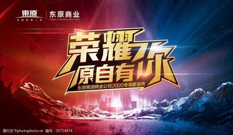 地产游戏荣耀海报