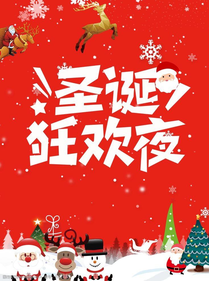 欢庆节日圣诞