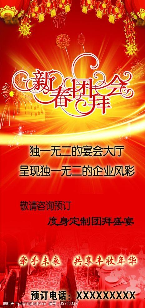 春节团拜会新春团拜会红色背景喜气海报