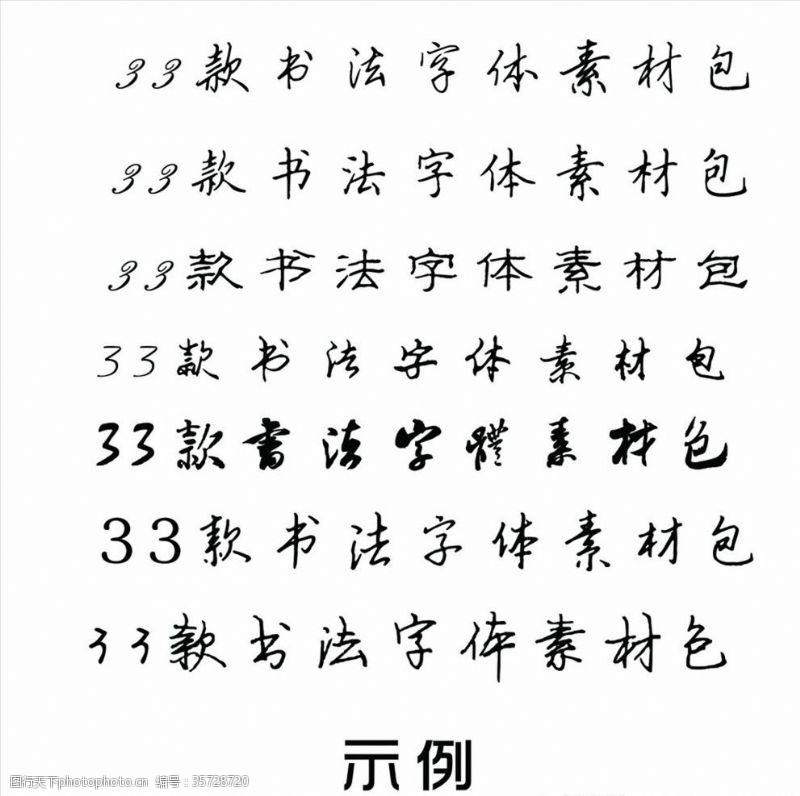 字体下载33款书法字体
