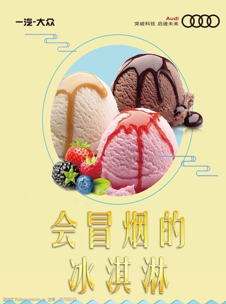 奥迪广告会冒烟的冰淇淋