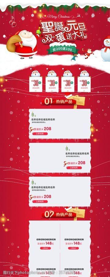 淘宝圣诞天猫圣诞H5长页面