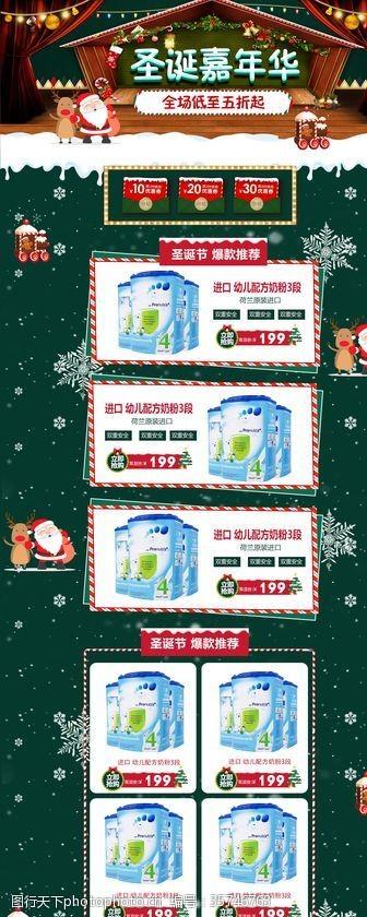 淘宝圣诞电商圣诞活动H5长页面
