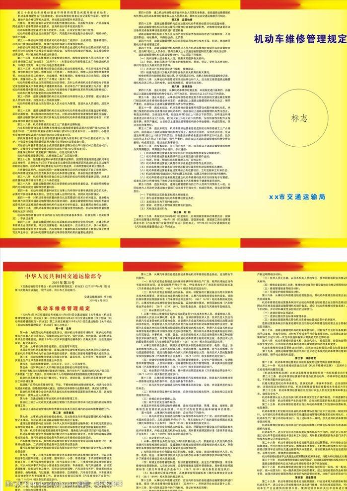 管理折页机动车维修管理规定