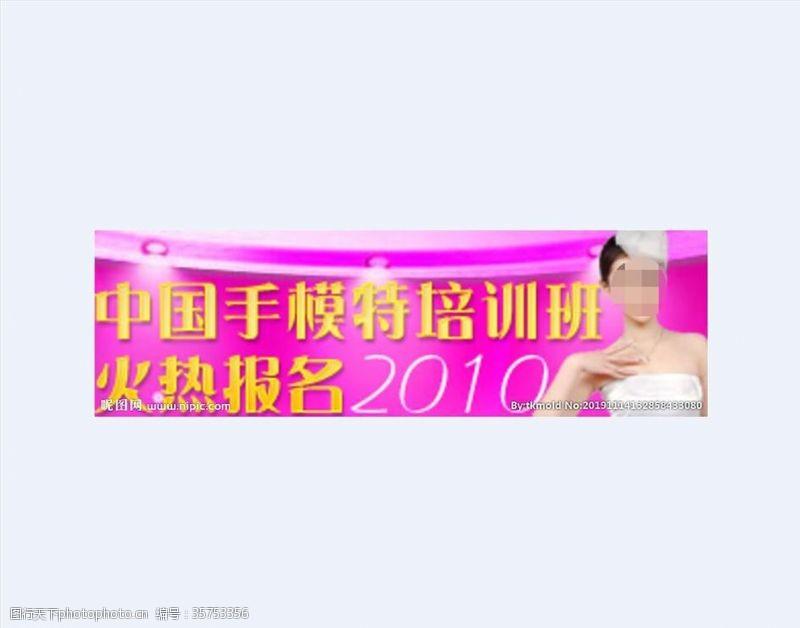 职业模特模特培训banner