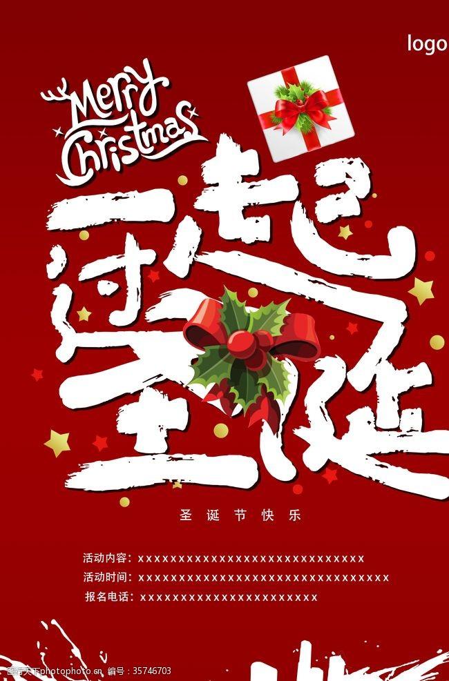 一起过圣诞促销海报