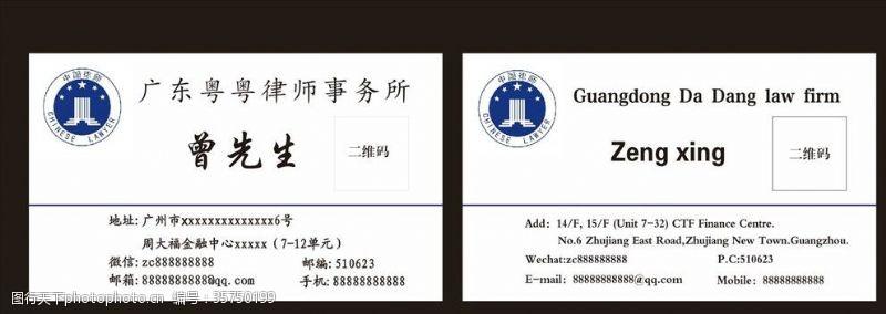 简约格子名片律师事务所名片