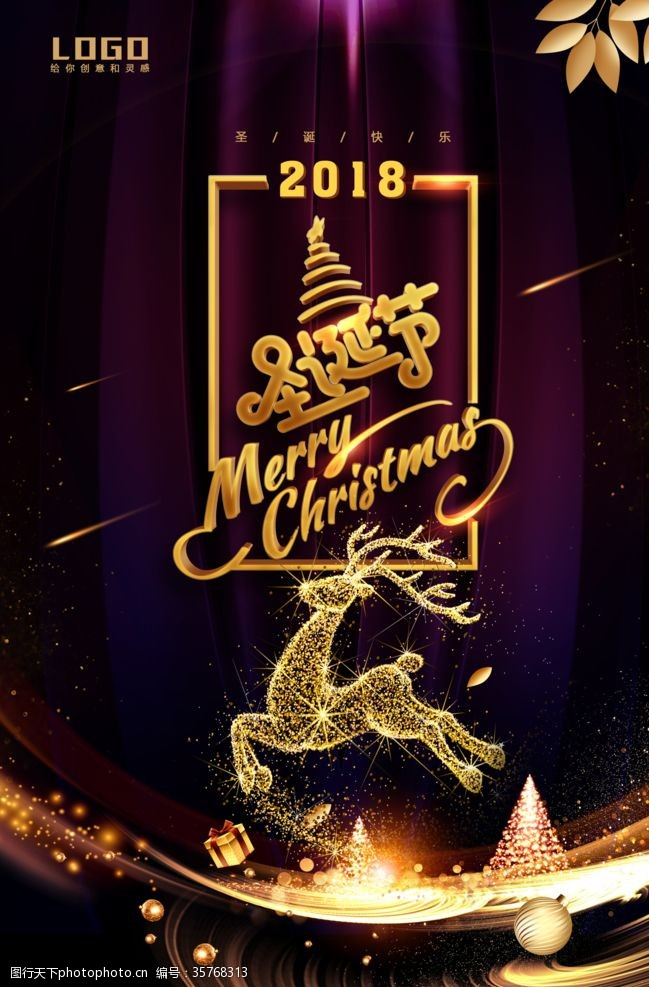 节日海报圣诞节圣诞海报