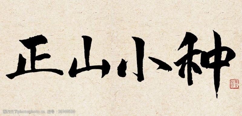 茶文化字体正山小种茶文化
