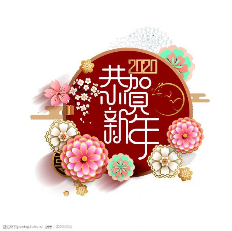 春节艺术字体恭贺新年艺术字体元素