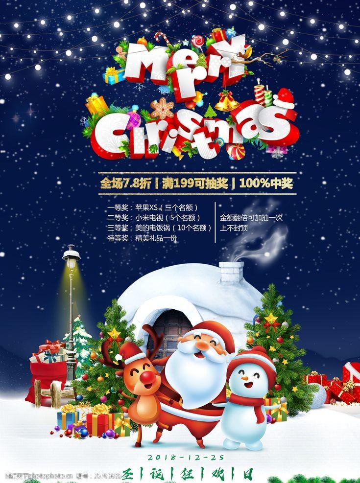 淘宝圣诞圣诞节海报圣诞节快乐