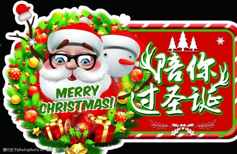 过圣诞圣诞商超宣传吊牌