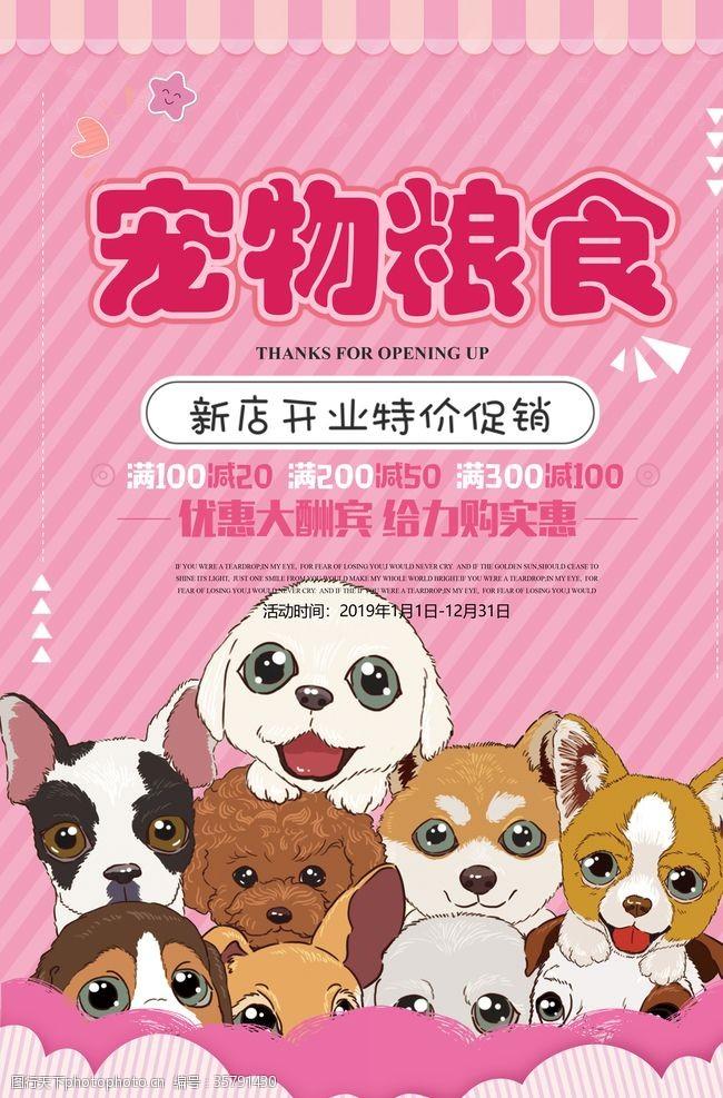 宠物口粮宠物店海报