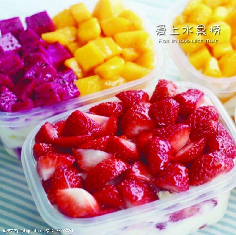 爱上水果水果