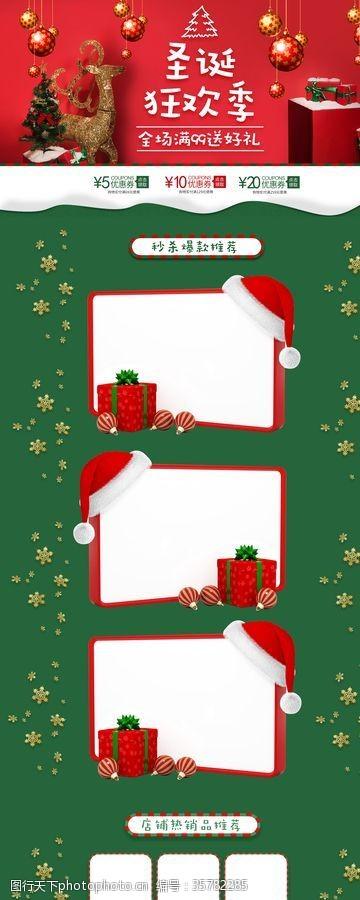 淘宝圣诞促销