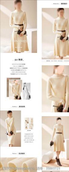 移动端服装女装详情页排版设计春季