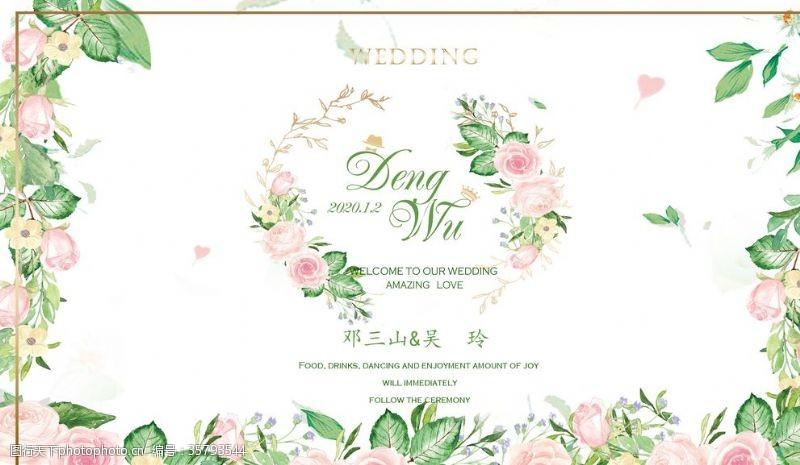 part婚礼logo欧式小清新底纹