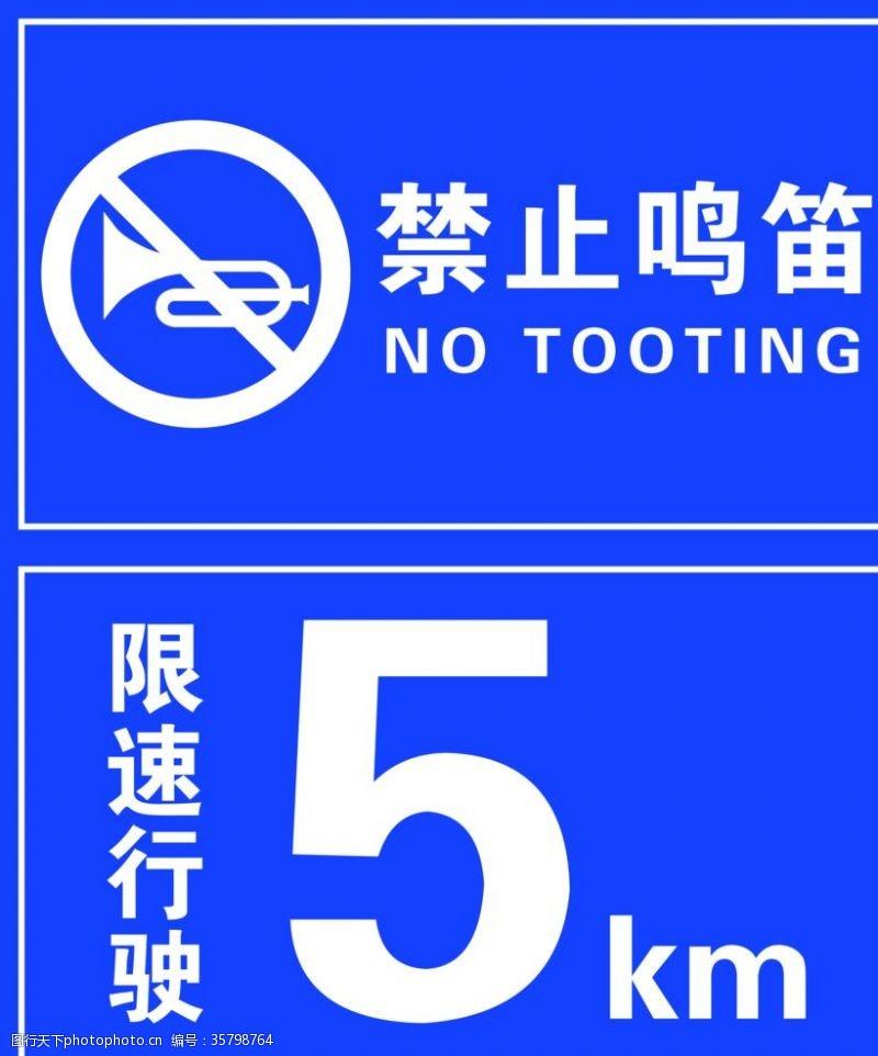 公路标禁止鸣笛限速行驶