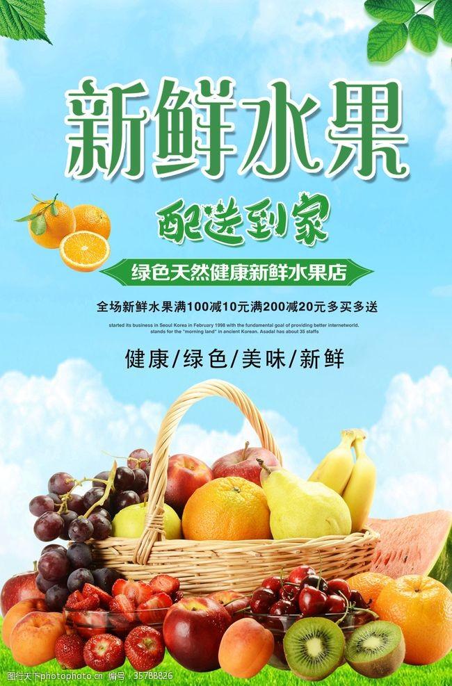 超市水果背景水果海报