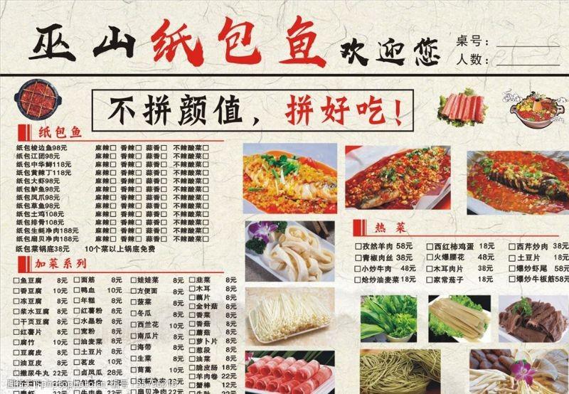 辐射背景巫山纸包鱼菜单