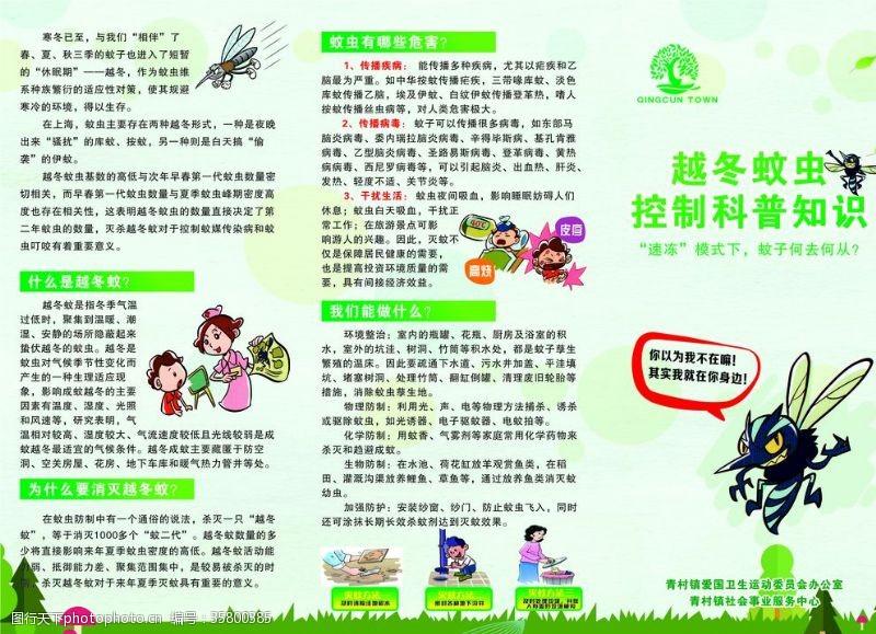 社区折页防蚊虫