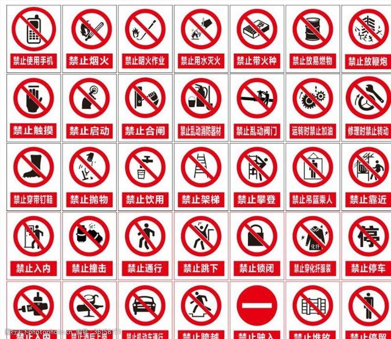 英文标志红色禁止标识全套