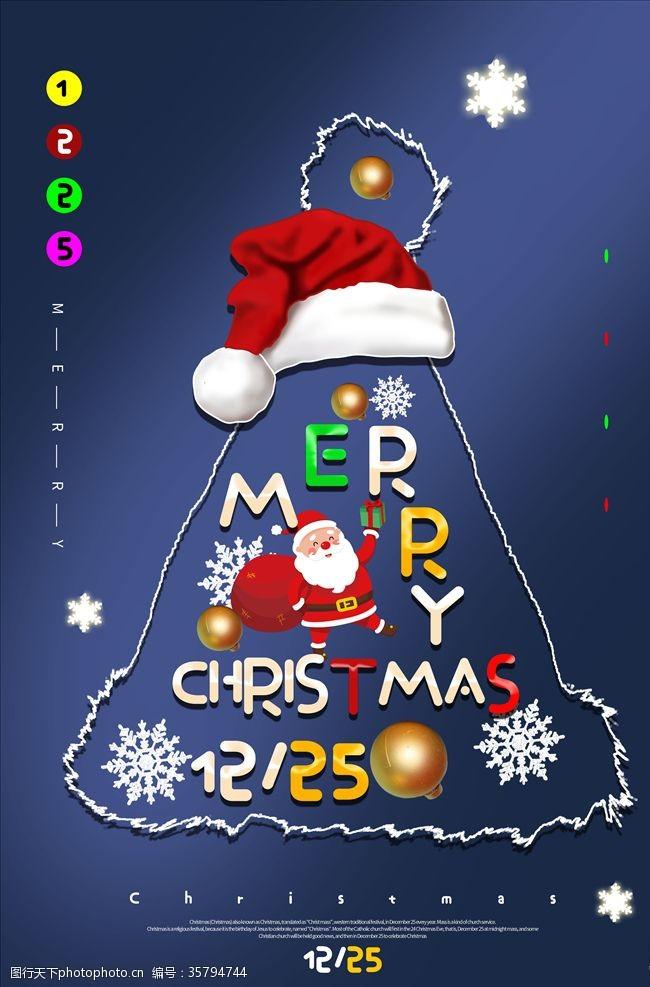 淘宝圣诞圣诞海报设计