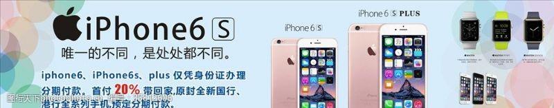 苹果iphone苹果海报