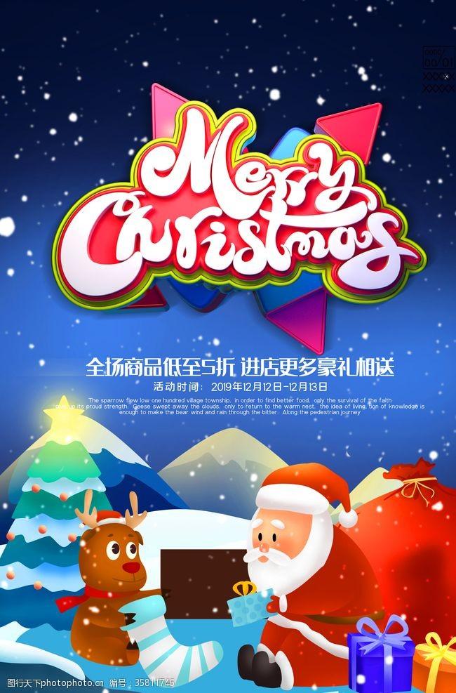 全场商品5折圣诞节
