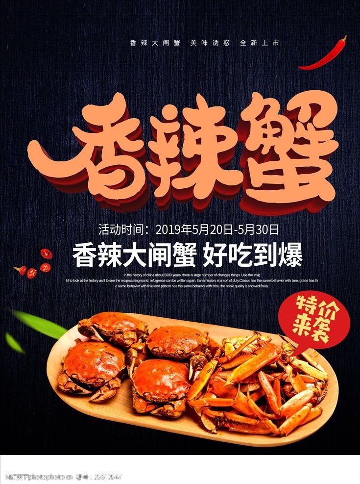 川味香辣蟹香辣蟹大閘蟹蟹鉗重慶巴蜀風味圖