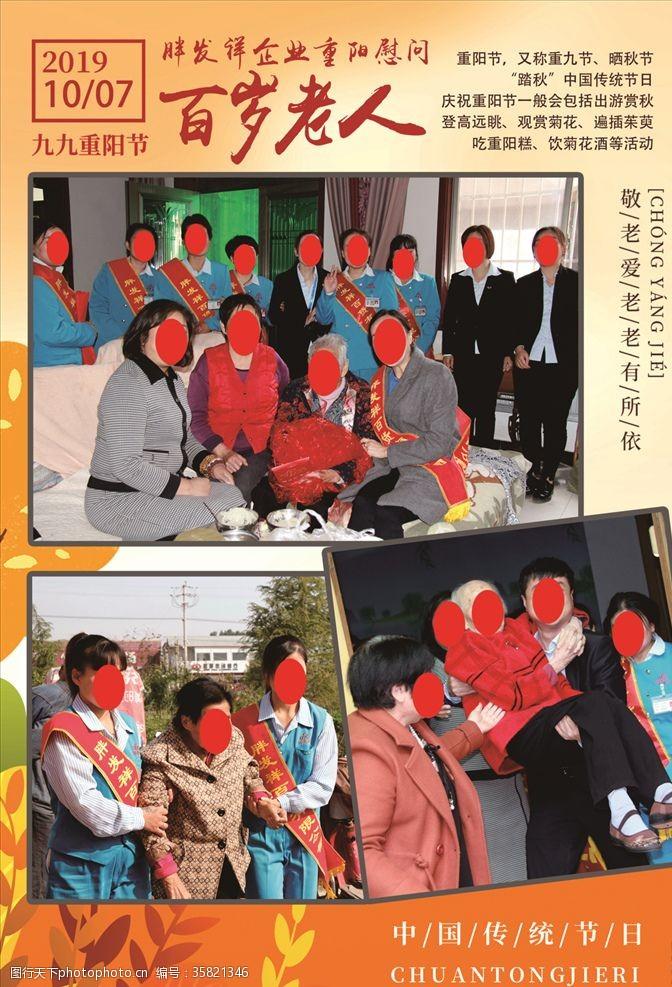 重九节重阳节慰问百岁老人形象框画