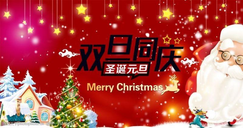 淘宝圣诞元旦活动海报