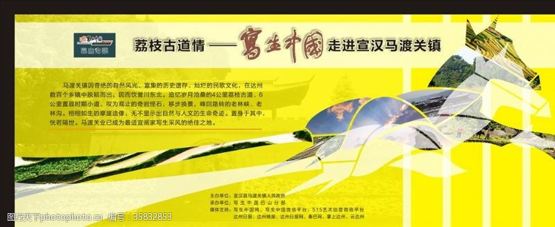 学校展板展写生中国