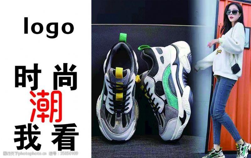 时尚运动鞋潮鞋海报