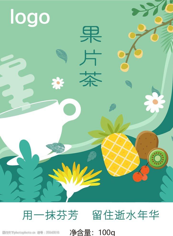 干茶叶果片茶画面源文件展开图