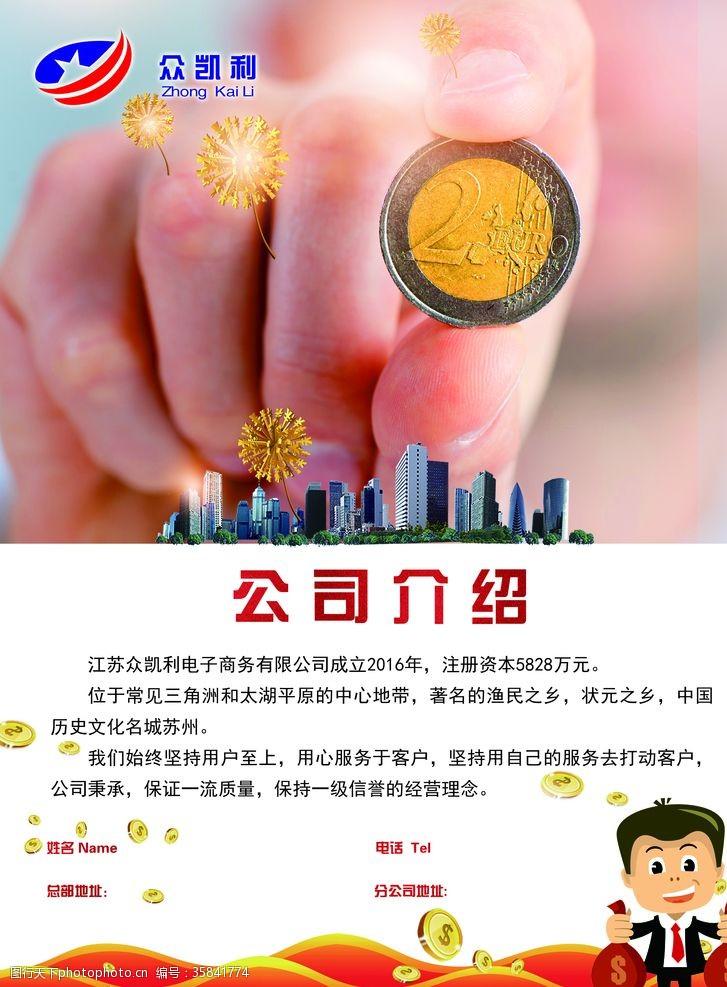银行dm单金融银行DM单宣传单