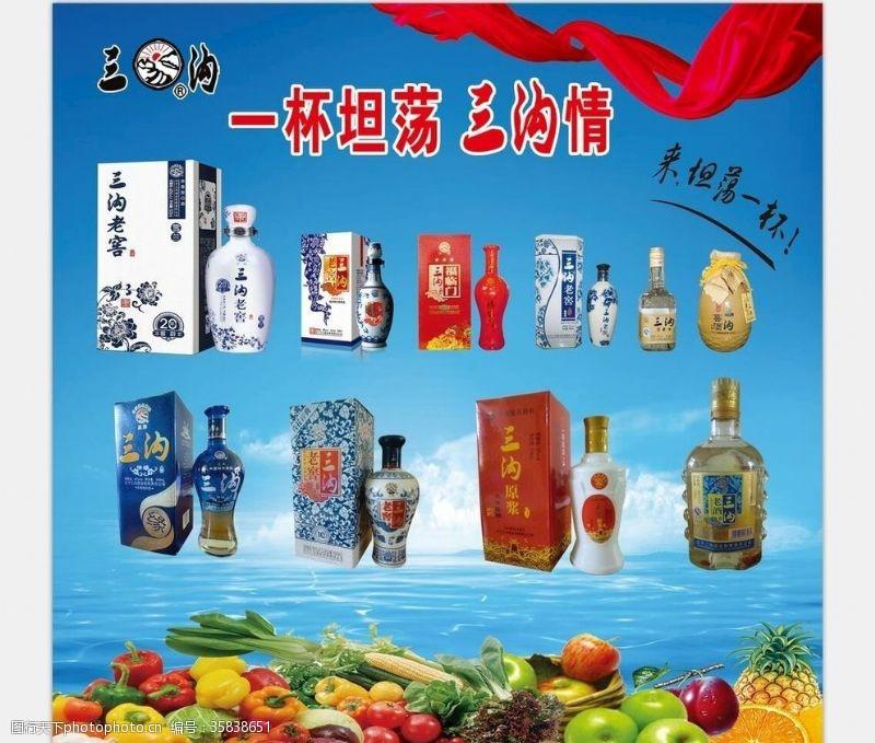 蓝色蔬菜酒海报