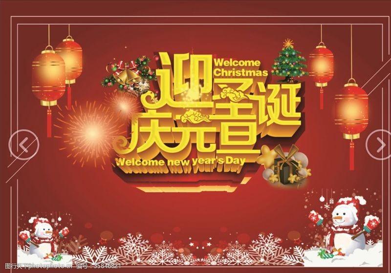 元旦立体字圣诞海报